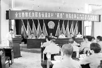 陕西西安:启动农村两委换届选举专项预防活动
