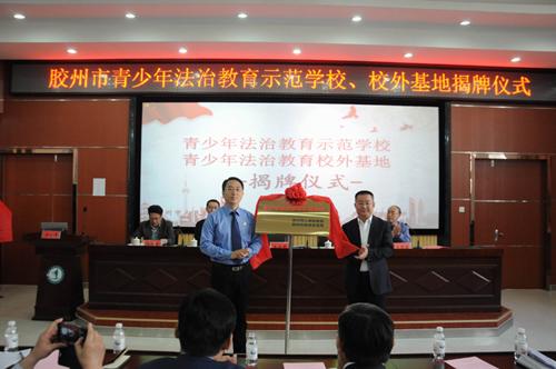 山东胶州:青少年法治教育示范学校和校外基地举行揭牌